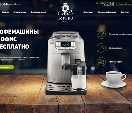 Impero-coffee